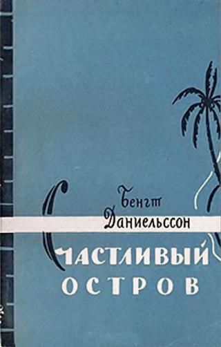 Книга Две кругосветки