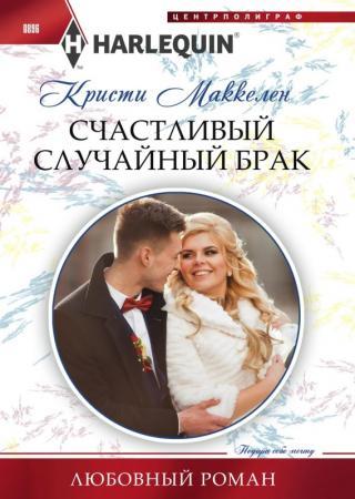 Счастливый случайный брак [litres]