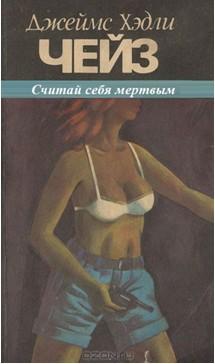 Считай себя мертвым [Consider Yourself Dead, 1978]