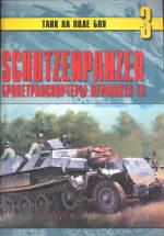 Schutzenpanzer. Бронетранспортеры вермахта. Часть 1