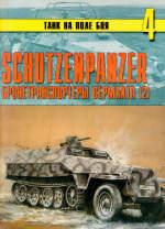 Schutzenpanzer. Бронетранспортеры вермахта . Часть 2