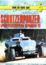 Schutzenpanzer. Бронетранспортеры вермахта (часть 3)