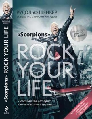 """""""Scorpions"""". Rock Your Life - Встряхни свою жизнь"""