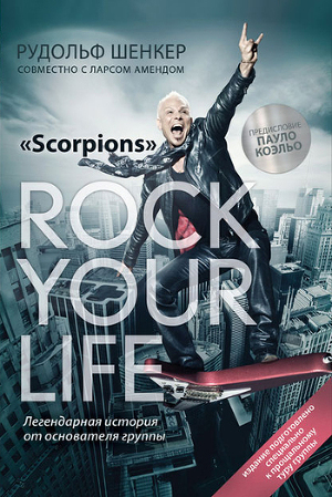 «Scorpions» Rock your life