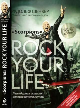 Scorpions. ROCK YOUR LIFE