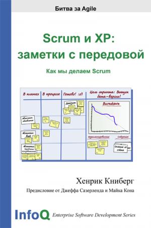 Scrum и XP: заметки с передовой