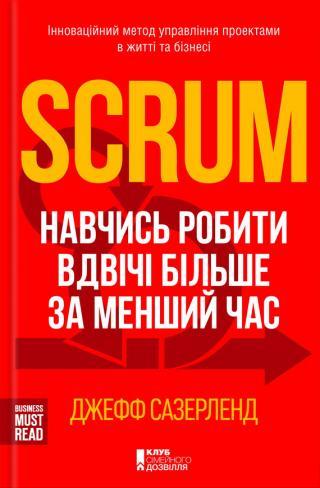Scrum [Навчись робити вдвічі більше за менший час]
