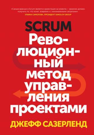 Scrum [Революционный метод управления проектами]