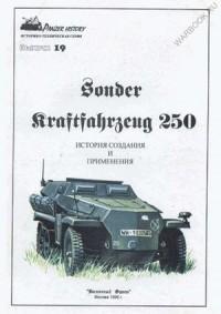 Sd.Kfz. 250 история создания и применения. Panzer History выпуск 19