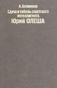 Сдача и гибель советского интеллигента, Юрий Олеша