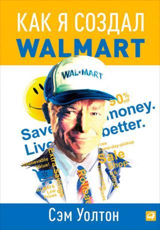 Сделано в Америке (Как я создал Wal-Mart)