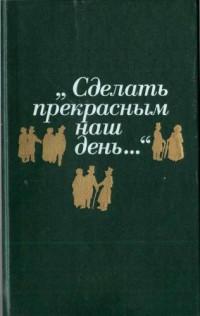 """""""Сделать прекрасным наш день..."""" (публицистика американского романтизма : сборник)"""