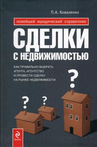Сделки с недвижимостью : как выбрать агента, агентство и провести сделку на рынке недвижимости