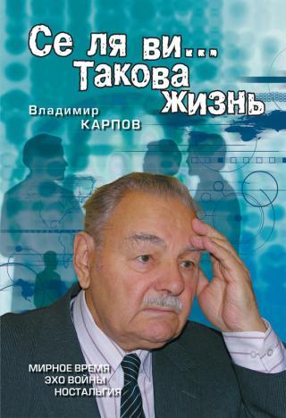Се ля ви… Такова жизнь (сборник)