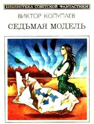 Седьмая модель (сборник)