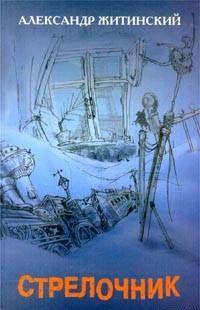 Седьмое измерение (сборник)