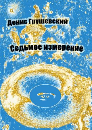 Седьмое измерение [СИ]