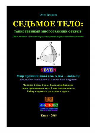 Седьмое тело: таинственный многогранник открыт!