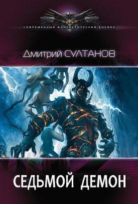 Седьмой, Демон (СИ)