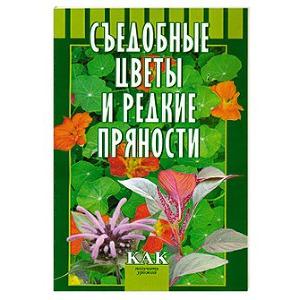 Съедобные цветы и редкие пряности