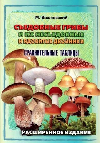 Съедобные грибы и их несъедобные и ядовитые двойники. Сравнительные таблицы