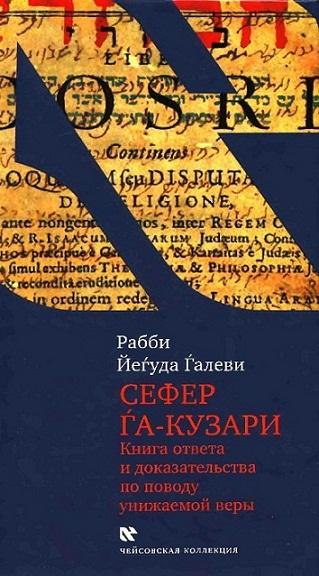 Сефер га-кузари (Книга хазара). Книга ответа и доказательства по поводу унижаемой веры