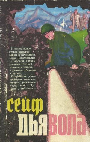 Сейф дьявола (роман и повести) [Л/Ф]