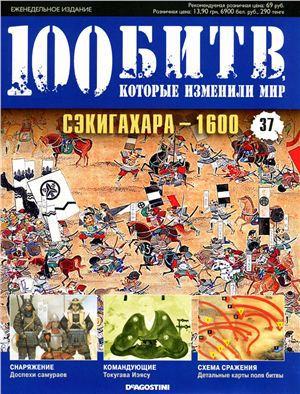 Сэкигахара - 1600