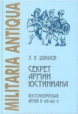 Секрет армии Юстиниана [восточноримская армия в 491-641 гг]