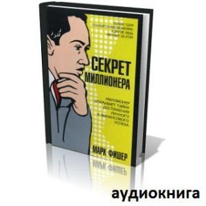Секрет миллионера