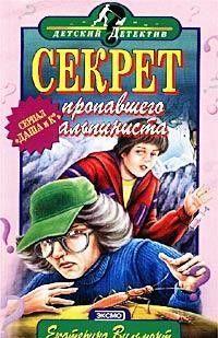 Секрет пропавшего альпиниста
