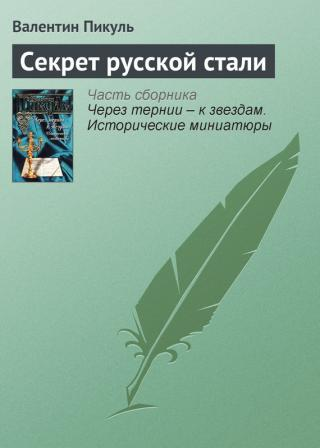 Секрет русской стали