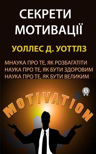 Секрети мотивації