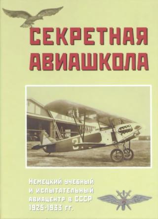 Секретная авиашкола. Немецкий учебный и испытательный авиацентр в СССР 1925-1933 гг.