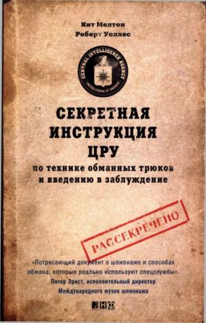 https://www.rulit.me/data/programs/images/sekretnaya-instrukciya-cru-po-tehnike-obmannyh-tryukov-i-vve_208665.jpg