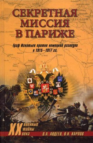 Секретная миссия в Париже. Граф Игнатьев против немецкой разведки в 1915–1917 гг.