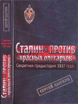 Секретная предыстория 1937 года. Сталин против красных олигархов [Maxima-Library]