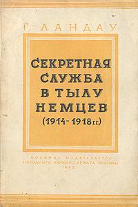 Секретная служба в тылу немцев (1914 - 1918 гг.)