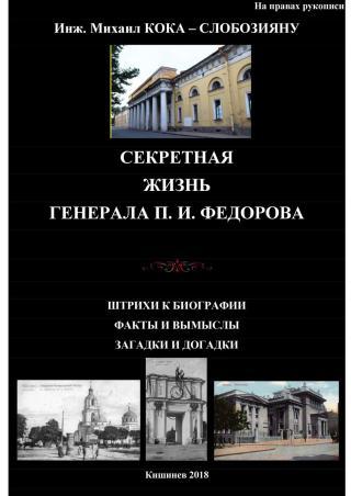 Секретная жизнь генерала П.И.Федорова. Штрихи к биографии. Факты и вымыслы. Загадки и догадки