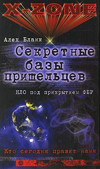 Секретные базы пришельцев. НЛО под прикрытием ФБР