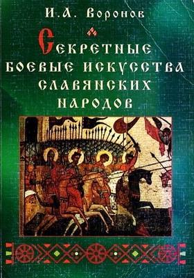 Секретные боевые искусства славянских народов