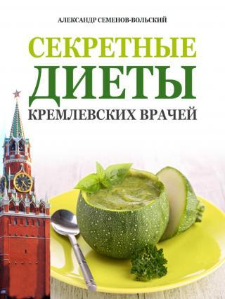 Секретные диеты кремлевских врачей