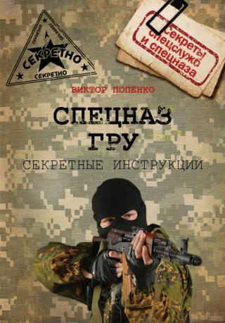 Секретные инструкции спецназа ГРУ
