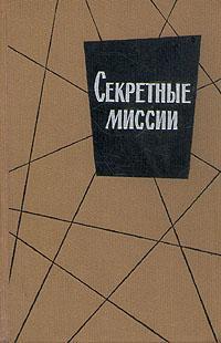 Секретные миссии (сборник)