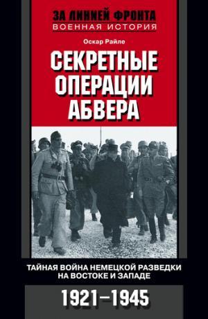 Секретные операции абвера. Тайная война немецкой разведки на Востоке и Западе. 1921–1945 [litres]