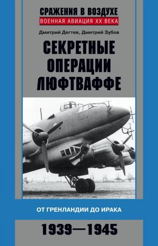 Секретные операции люфтваффе. От Гренландии до Ирака. 1939–1945