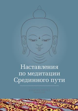 Секретные устные наставления о зарождении божеств