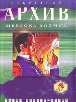 Секретный архив Шерлока Холмса [антология]