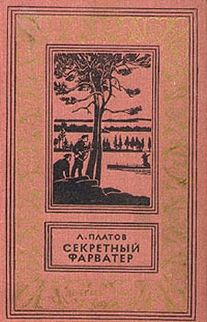Секретный фарватер(изд.1965)