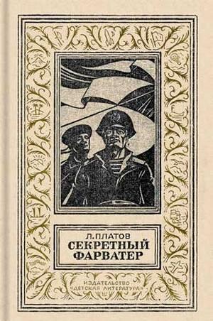 Секретный фарватер(изд.1988)